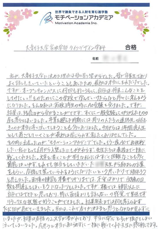 モチアカ渋谷校出身 大妻女子大学家政学部ライフデザイン学科(AO)合格者さまの声