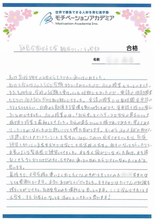 モチアカ渋谷校出身 跡見学園女子大学観光コミュニティ学部(AO)合格者さまの声