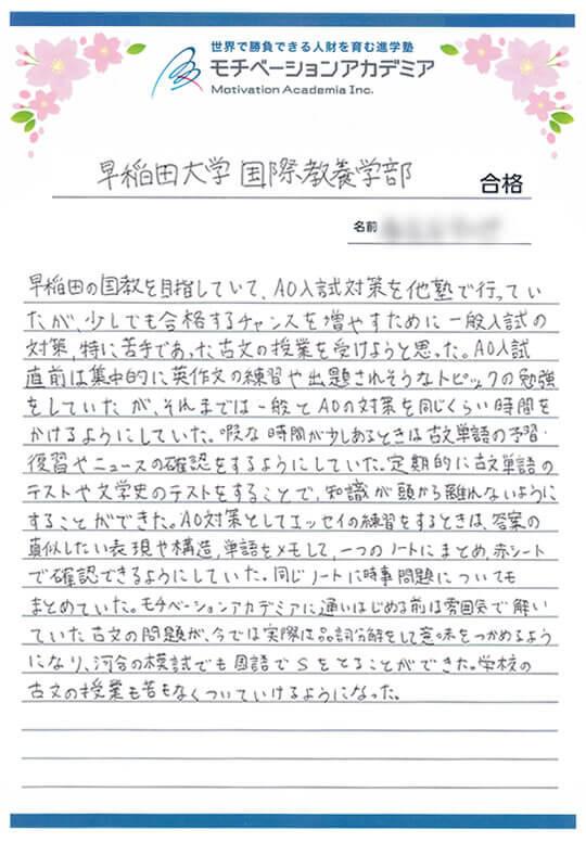 モチアカ渋谷校出身 早稲田大学国際教養学部(AO)合格者さまの声