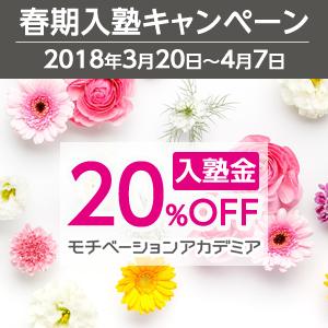 春期入塾キャンペーン 入塾金20%OFF
