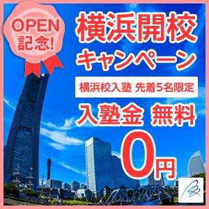 横浜開校キャンペーン