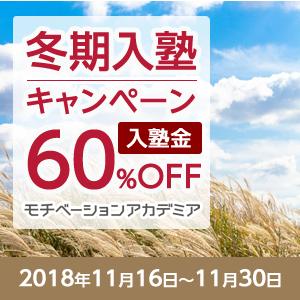 冬期入塾キャンペーン[11/16-30]