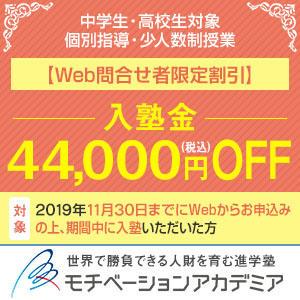 11月限定 入塾金割引キャンペーン