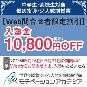 Web問合せ者限定割引[5/16-31]