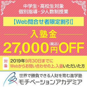 9月限定 入塾金割引キャンペーン
