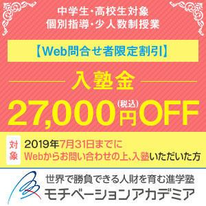 7月限定 入塾金半額キャンペーン