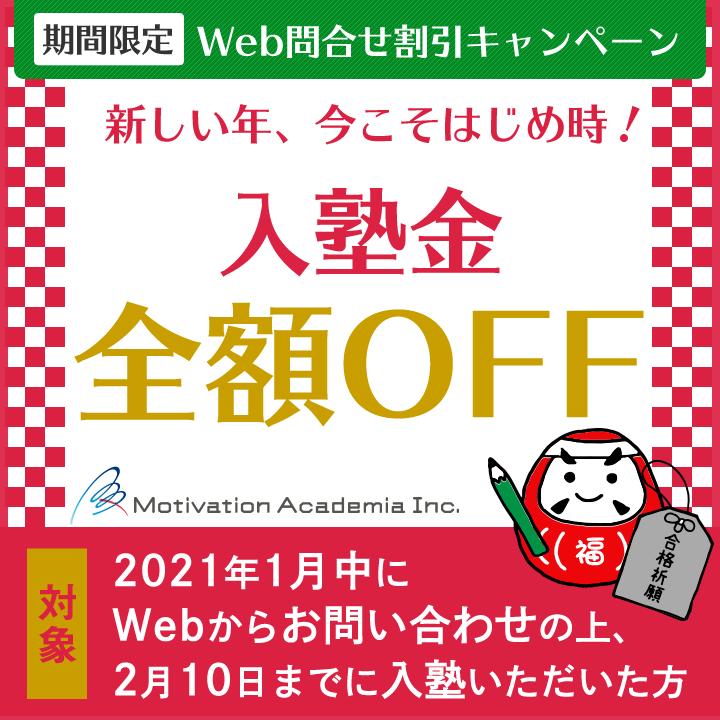 1月入塾金全額OFFキャンペーン