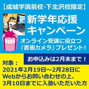 【成城学園前校・下北沢校限定】2月学習応援キャンペーン