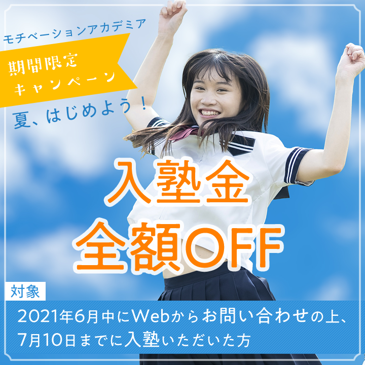 6月入塾金全額OFFキャンペーン