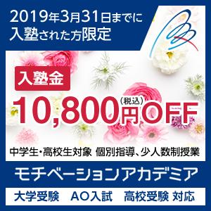 春期入塾キャンペーン[3/19-3/31]