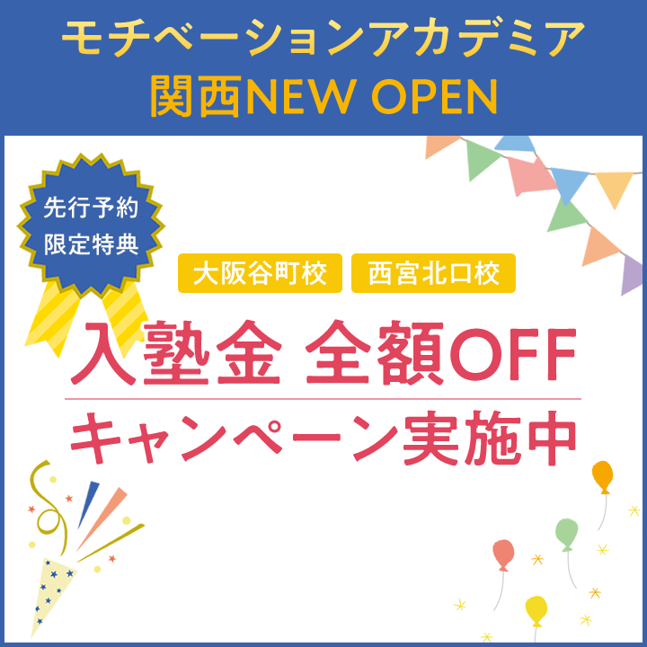 関西校NEWOPEN記念キャンペーン
