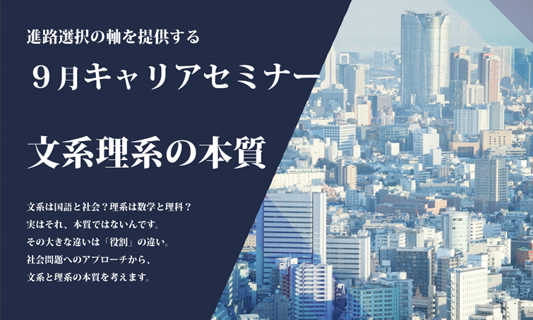 【オンライン開催】2020年9月キャリアセミナー「文系理系の本質」
