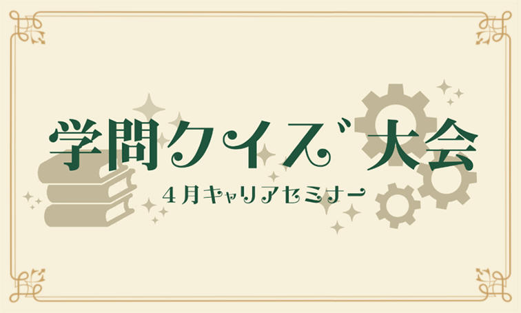 【オンライン開催】学問クイズ大会 2021年4月キャリアセミナー