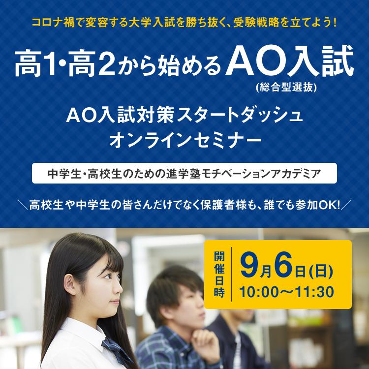 高1・高2から始めるAO入試『AO入試対策スタートダッシュ オンラインセミナー』