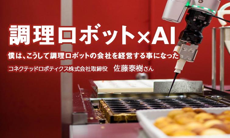 調理ロボット×AI ~僕は、こうして調理ロボットの会社を経営する事になった~