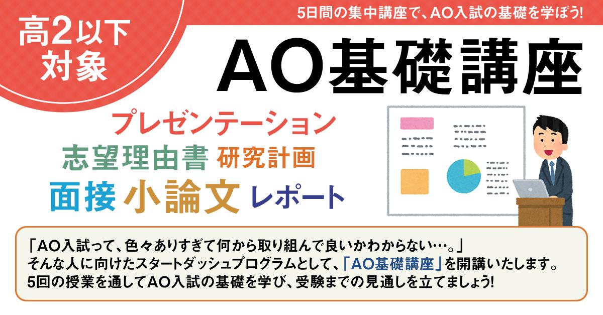 冬期講習オンライン『AO基礎講座』【高2以下対象】