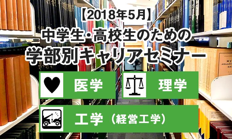2018年5月開催:中学生・高校生のための学部別 キャリアセミナー(医学、理学、工学部)