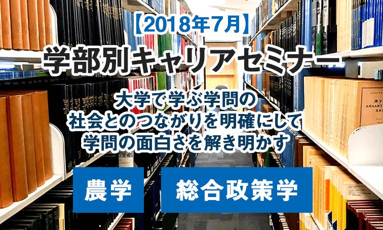 学部別 キャリアセミナー(農学、総合政策学)