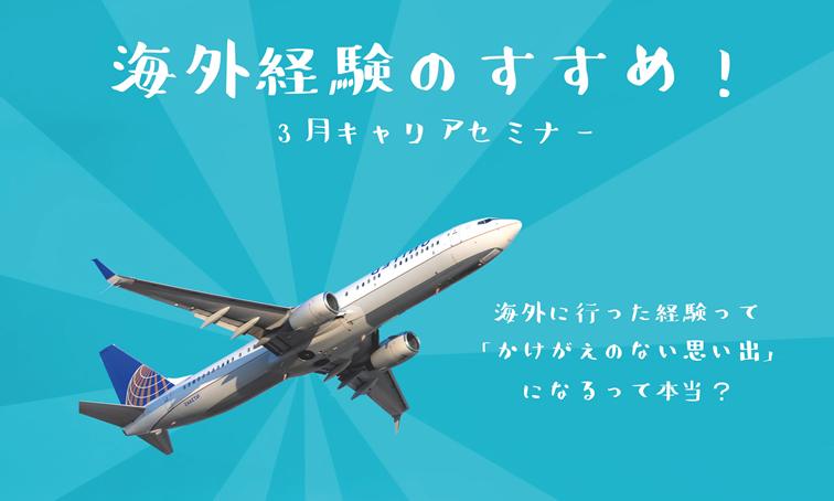 【オンライン開催】2021年3月キャリアセミナー「海外経験のすすめ!」