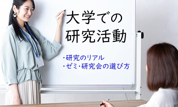 【オンライン開催】大学での研究活動 2021.9キャリアセミナー