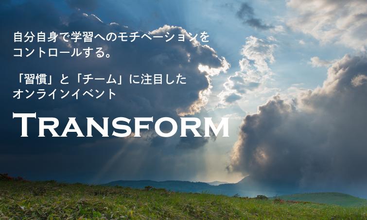 オンラインイベント「Transform」