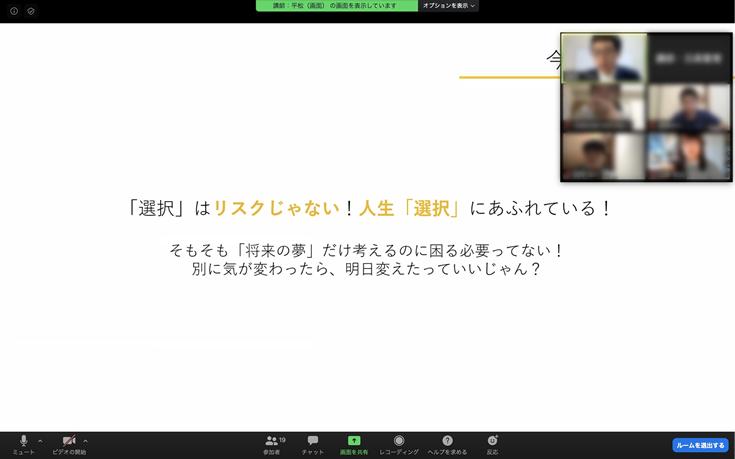 平松講師オンラインセミナー画像
