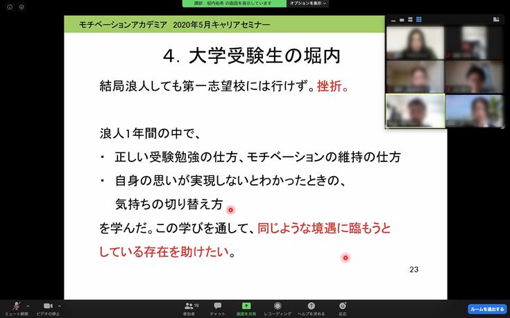 堀内講師オンラインセミナー画像