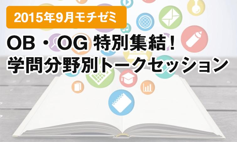 OB・OG特別集結! 学問分野別トークセッション