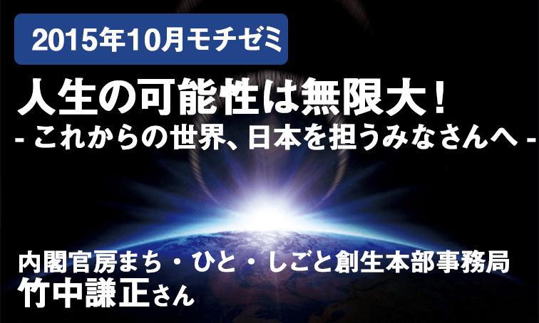 人生の可能性は無限大! ~これからの世界、日本を担うみなさんへ~