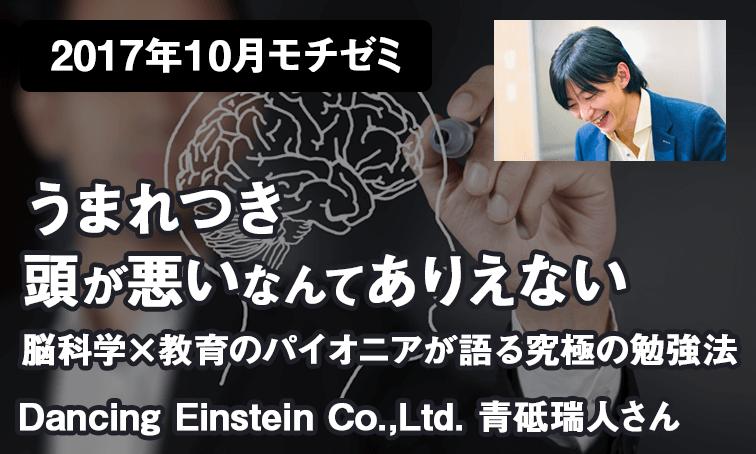 うまれつき頭が悪いなんてありえない ~脳科学×教育のパイオニアが語る究極の勉強法~