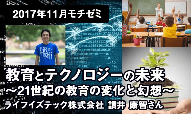 「教育とテクノロジーの未来」~21世紀の教育の変化と幻想~