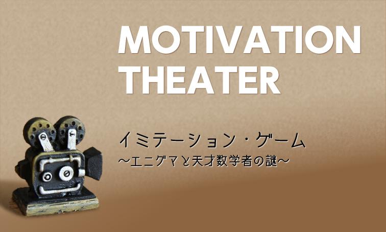MOTIVATION THEATER「イミテーション・ゲーム~エニグマと天才数学者の謎~」