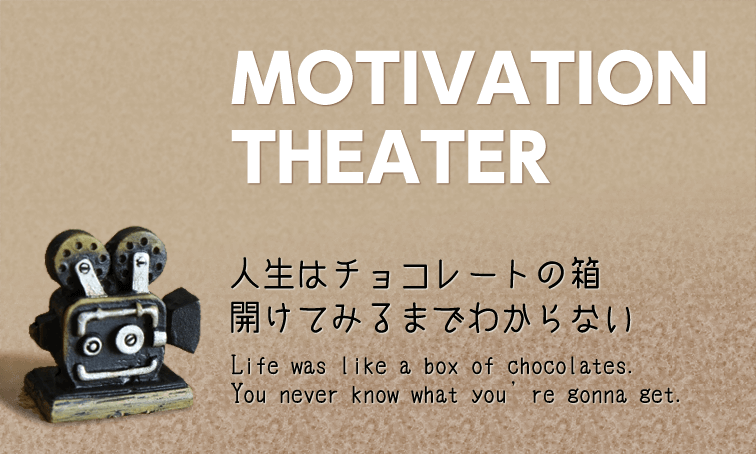MOTIVATION THEATER「Forrest Gump」