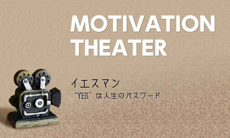 MOTIVATION THEATER「イエスマン