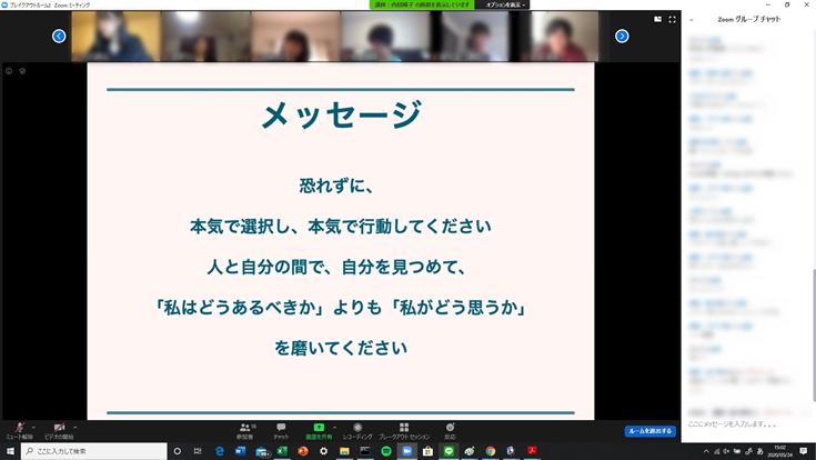 内田講師オンラインセミナー画像