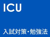 ICU(国際基督教大学)の入試の対策・勉強方法を知りたいです。