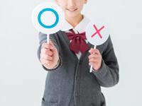 AOや推薦などの特別入試のメリットやデメリットって何?