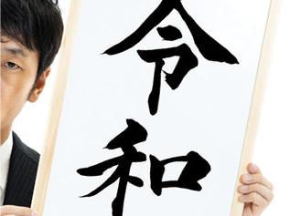 新元号『令和』発表!社会や古典を効率的に勉強するための方法