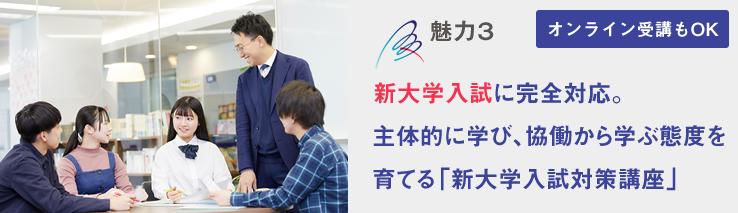 新大学入試に完全対応。社会で活躍する力を育てる新大学入試対策講座。