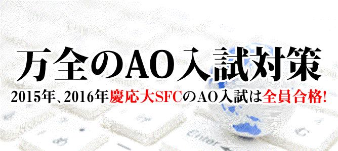 慶応大SFCにも強いAO入試対策