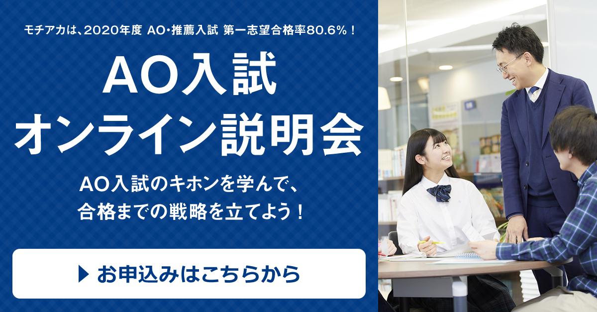 AOオンライン説明会