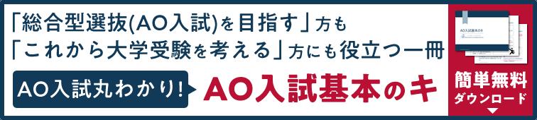 AO基本のキ