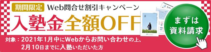 入塾金全額オフ2101