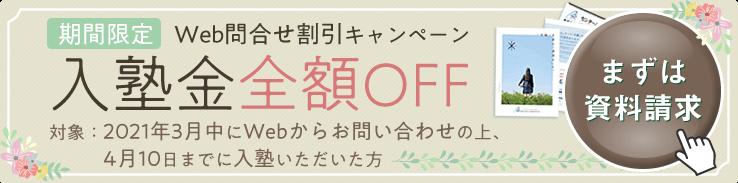 入塾金オフキャンペーンue2103