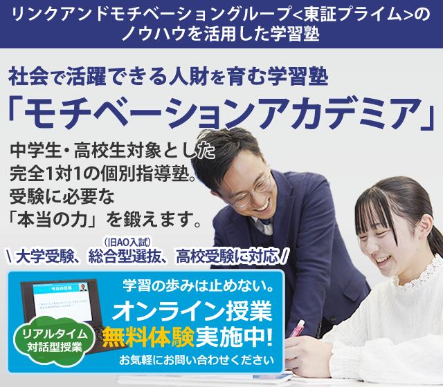 リンクアンドモチベーション<東証一部>のノウハウを活用した学習塾