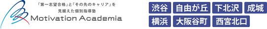 AO入試・大学受験に強い塾 モチベーションアカデミア