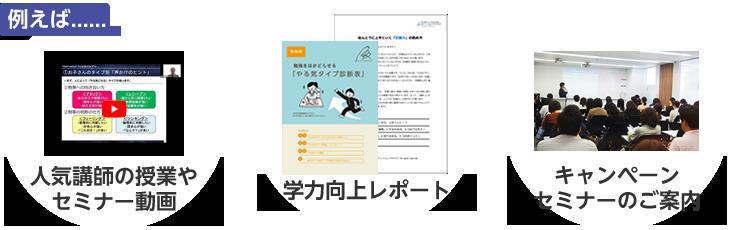 メルマガ・LINE登録特典
