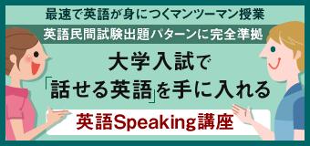 英語民間試験対策英語Speaking講座
