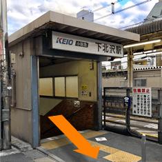①下北沢駅西口改札を出て右手の階段を上ります