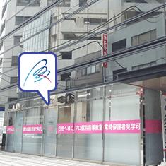 ⑥右手に見えるビル一階に横浜校があります。